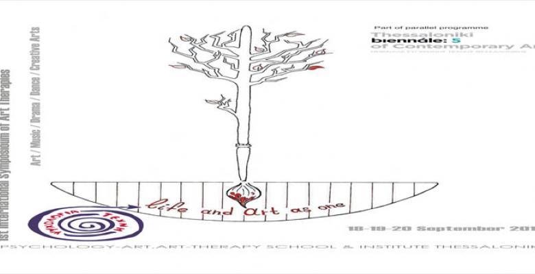 1o Διεθνές Συμπόσιο Θεραπειών μέσω Τέχνης